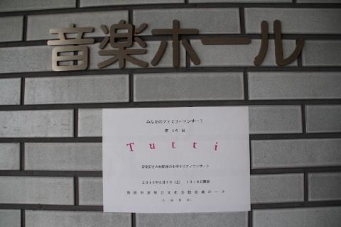 2016年・発表会・当日ご案内掲示