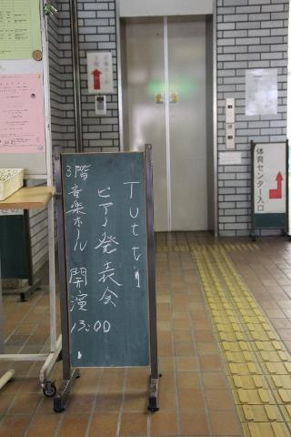 2016年・発表会・掲示黒板