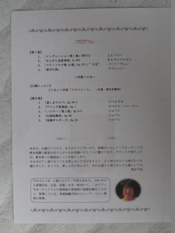千裕先生 チャリティーコンサート プログラム②