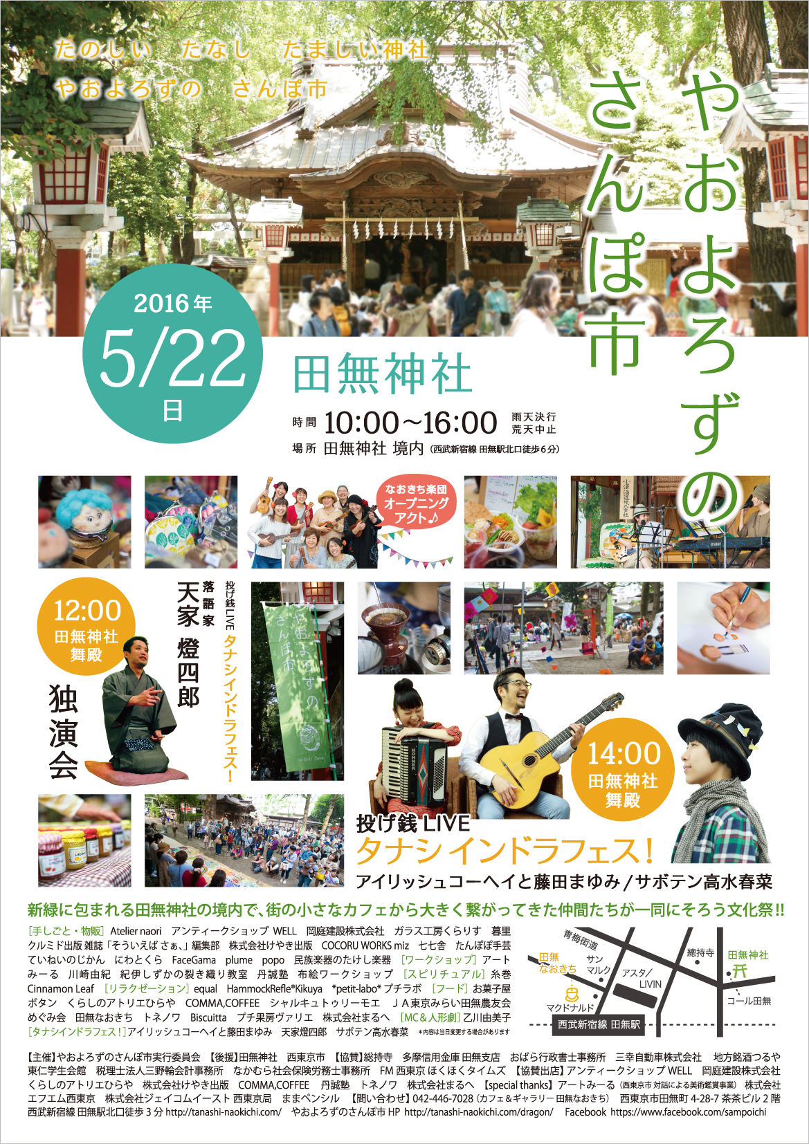 poster_sanpoichi16_20160512095112432.jpg