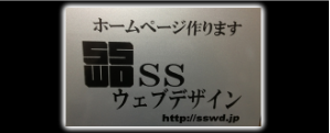 SSウェブデザイン