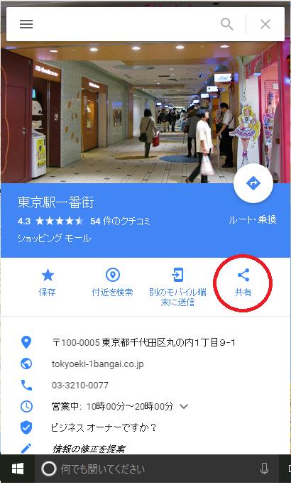 GoogleMapで地図作成1