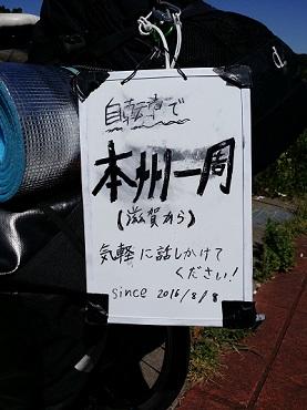 20160830 (2)