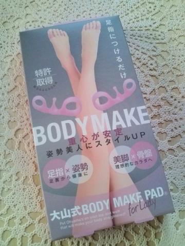 大山式ボディメイクパッド for Lady (フォーレディ)
