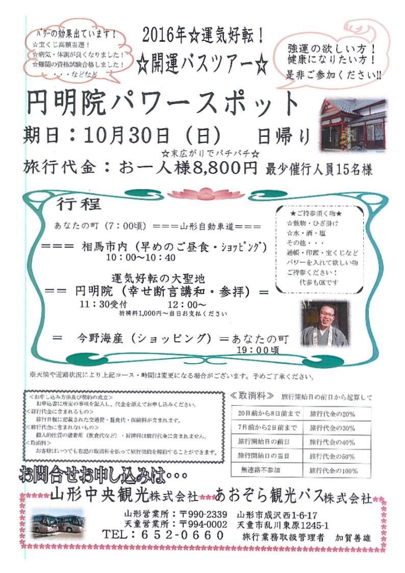 2016 10 30 円明院