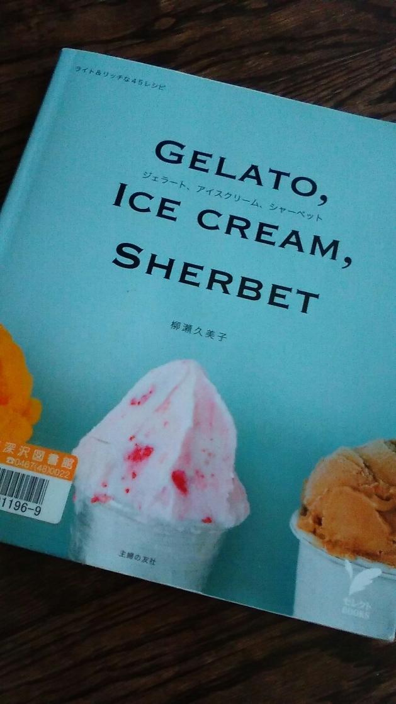 アイスの本