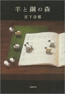 羊と鋼の森 ( 宮下奈都 ).jpg