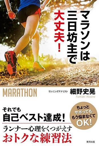 マラソンは三日坊主で大丈夫!.jpg