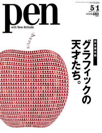 pen ( 2016.5.1 グラフィックの天才たち。 ).jpg