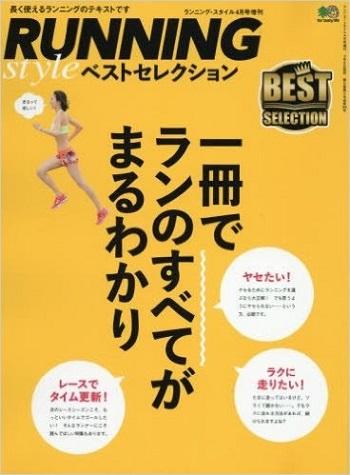 RUNNING style BEST SELECTION.jpg