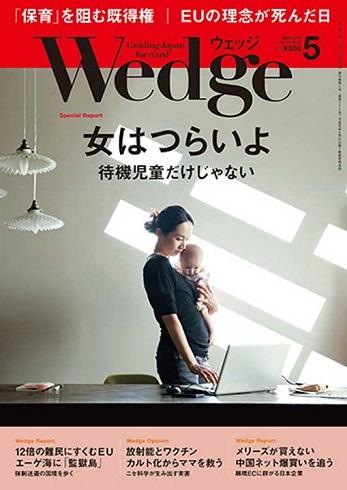 Wedge ( 女はつらいよ 2016.6 ).jpg