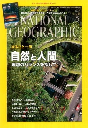 NATIONAL GEOGRAPHIC ( 2016.5 自然と人間 ).jpg