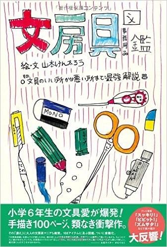 文具図鑑 ( 著:山本けん太ろう ).jpg