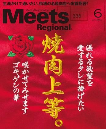 Meets Regional ( 2016.6 焼肉上等。 ).jpg