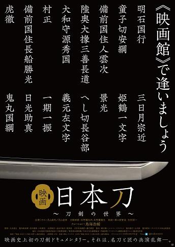 映画 日本刀.jpg