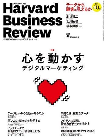 Harvard Business Review ( 2016.6 心を動かすデジタルマーケティング ).jpg