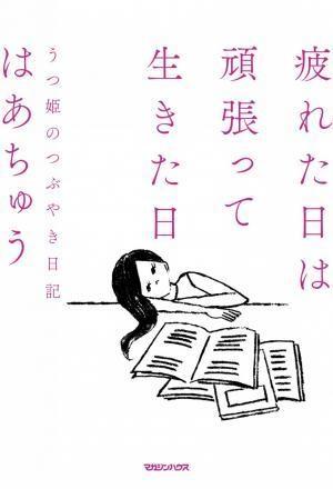 疲れた日は頑張って生きた日 うつ姫のつぶやき日記.jpg