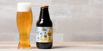 雨のち太陽のセゾンビール.jpg