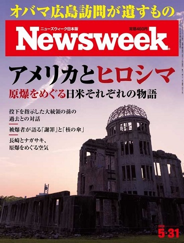 Nessweek ( アメリカとヒロシマ 2016.5.31 ).jpg