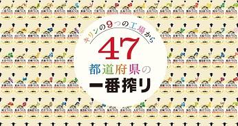47都道府県の一番搾.jpg