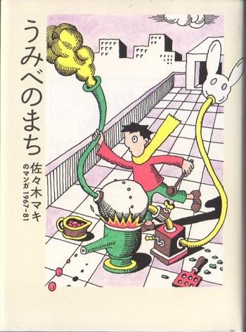 うみべのまち ( 著:佐々木マキ ).jpg