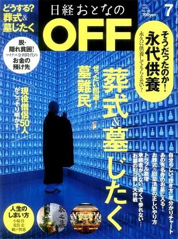 日経おとなの OFF ( 2016.7 葬式&墓じたく ).jpg