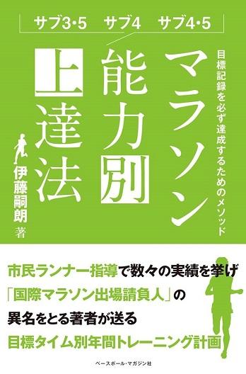 マラソン能力別上達法 ( 著:伊藤嗣朗 ).jpg