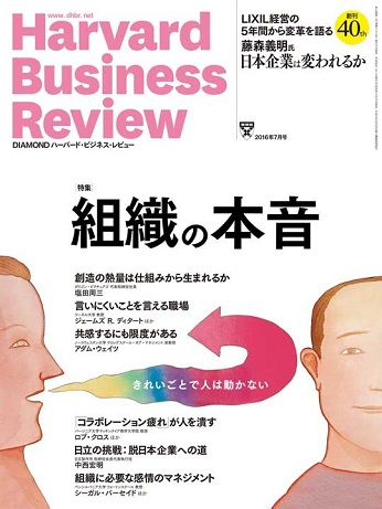 Harvard Business Review ( 2016.7 組織の本音 ).jpg