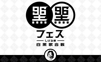 黒フェス.jpg