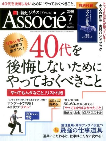 日経ビジネス Associe ( 2016.7 40代を後悔しないためにやっておくべきこと ).jpg