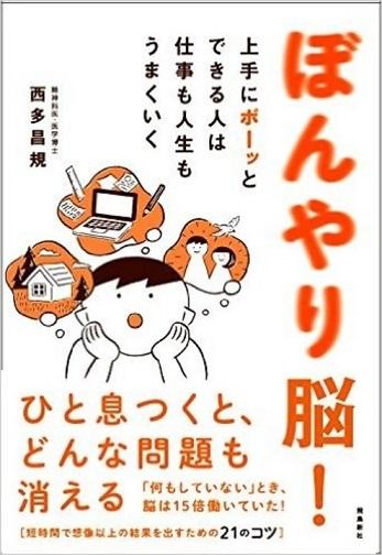ぼんやり脳 ( 著:西多昌規 ).jpg
