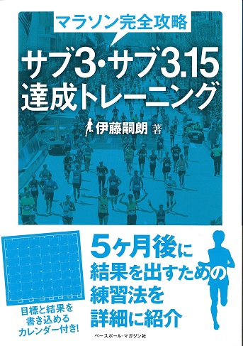 マラソン完全攻略 サブ3・サブ3.15 達成トレーニング