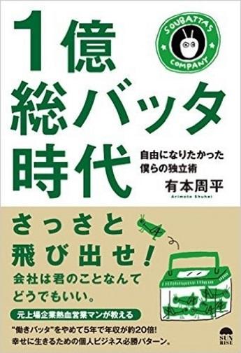 1億総バッタ時代 ( 著:有本周平 ).jpg