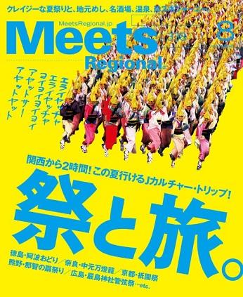 Meets Regional ( 2016.8 祭と旅。 ).jpg