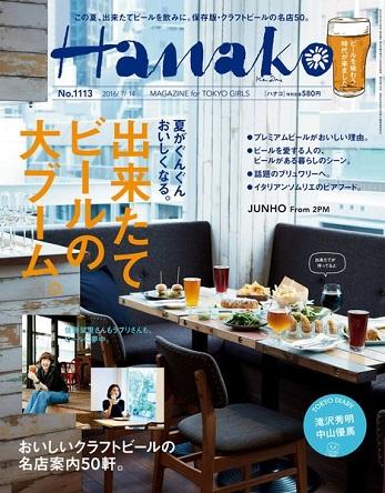 Hanako ( 2016.7.14 出来たてビールの大ブーム。 ).jpg
