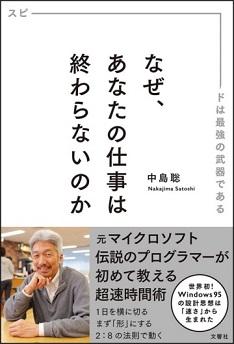 なぜ、あなたの仕事は終わらないのか ( 著:中島聡 ).jpg
