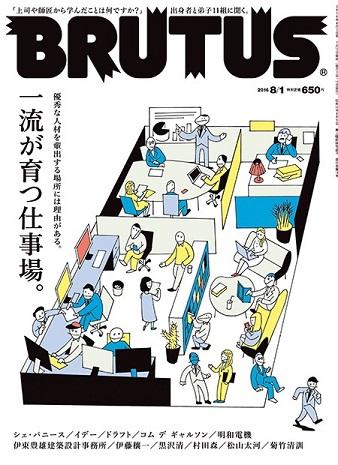 BRUTUS ( 2016.8.1 一流が育つ仕事場 ).jpg