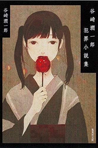 谷崎潤一郎 犯罪小説集 ( 著:谷崎潤一郎 ).jpg