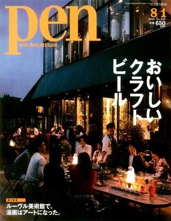 pen ( 2016.8.1 おいしいクラフトビール ).jpg