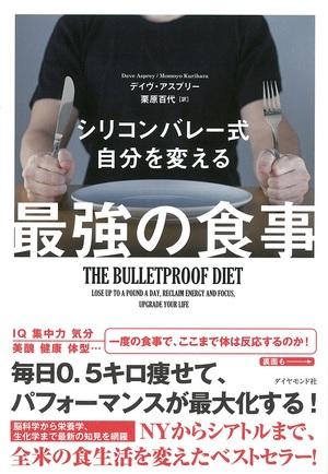 シリコンバレー式 自分を変える最強の食事.jpg