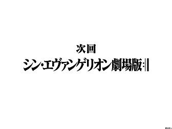 シン・エヴァンゲリオン劇場版.jpg