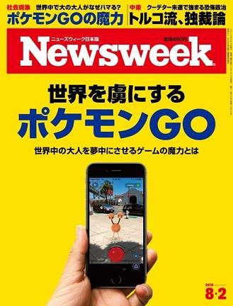 Nessweek ( 世界を虜にするポケモンGO ).jpg