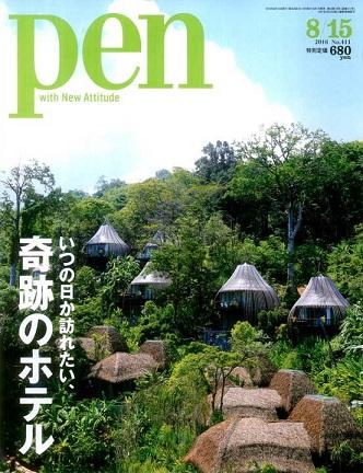 pen ( 2016.8.15 奇跡のホテル ) .jpg