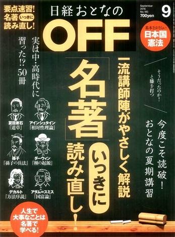 日経おとなの OFF ( 2016.9 「 名著 」 いっきに読み直し! ).jpg