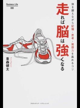 走れば脳は強くなる ( 著:重森健太 ).jpg
