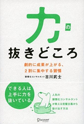 力の抜きどころ ( 著:古川武士 ).jpg