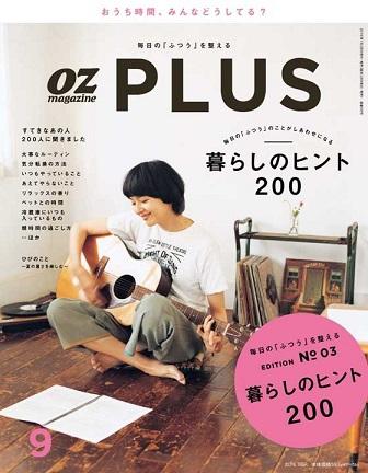 OZ PLUS ( 暮らしのヒント200 ).jpg