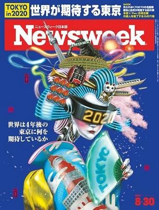 Nessweek ( 世界が期待する東京 ).jpg