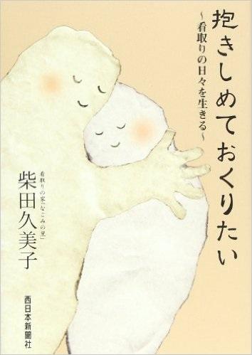 抱きしめておくりたい ( 著:柴田久美子 ) .jpg