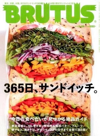 BRUTUS ( 2016.9.15 365日、サンドイッチ。 ).jpg